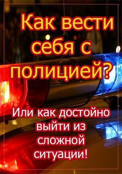 Как вести себя с полицией poster