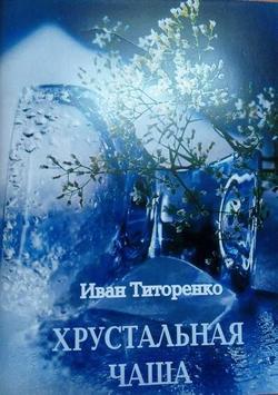 Лирические стихи. poster