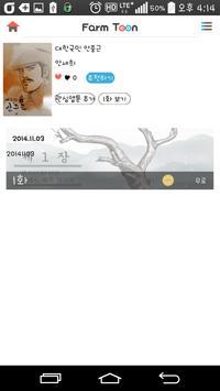 팜툰 - 학습 만화, 정보 만화 웹툰 플랫폼 서비스 apk screenshot