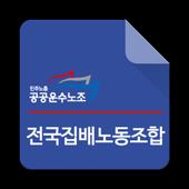 집배원 icon