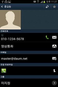 NFC 전자명함 apk screenshot