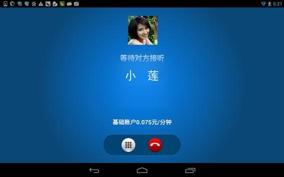 省钱通网络电话平板专用 poster