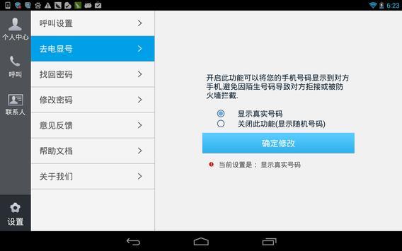 省钱通网络电话平板专用 apk screenshot