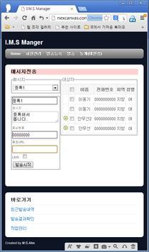 인텔리전트 메신저 apk screenshot