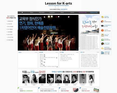 레슨포케이아트연극영화학원 poster