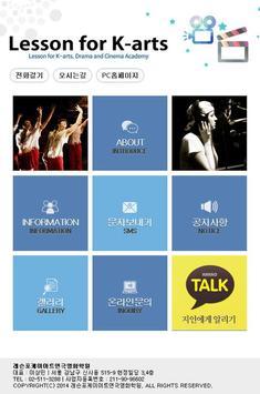레슨포케이아트연극영화학원 apk screenshot