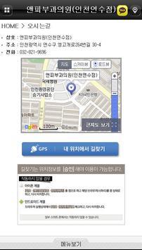 앤피부과의원(인천연수점) apk screenshot