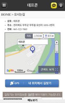 데프콘 apk screenshot