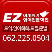 광주이지ELS영어학원 토익,영어회화,스피킹학원 icon