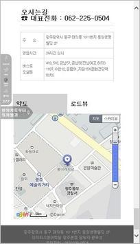 광주이지ELS영어학원 토익,영어회화,스피킹학원 apk screenshot