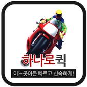 하나로퀵 icon