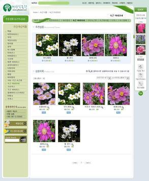 태광식물원 apk screenshot