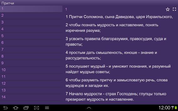 Bible free apk screenshot