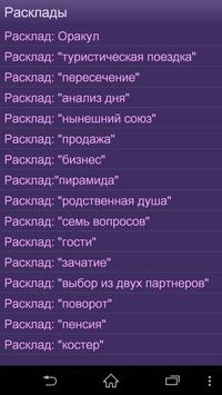 Гадания беспл. apk screenshot