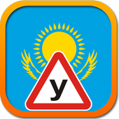 ПДД Казахстан беспл. icon
