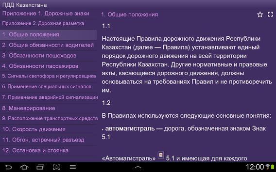 ПДД Казахстан беспл. apk screenshot