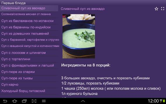 Рецепты домашней кухни беспл. apk screenshot