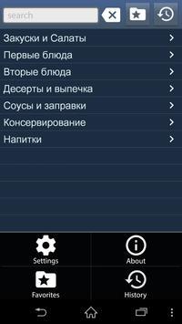Рецепты домашней кухни беспл. poster