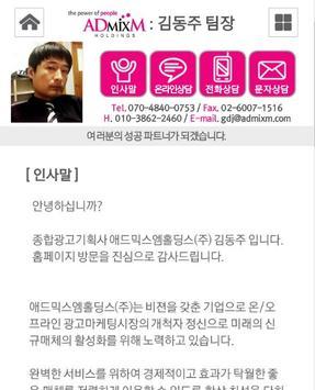 애드믹스엠홀딩스(주) 김동주 apk screenshot