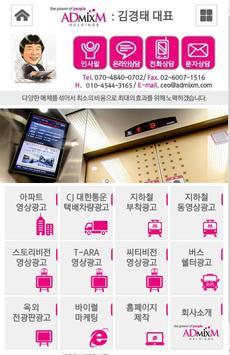애드믹스엠홀딩스(주) 김경태 apk screenshot