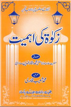 Zakat Ki Ahmiat poster