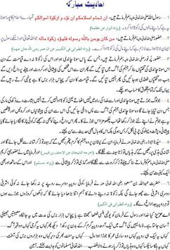 Zakat Ki Ahmiat apk screenshot