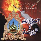 Alahazrat Ka Qalmi Jihad icon