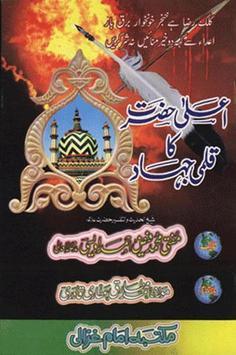 Alahazrat Ka Qalmi Jihad poster