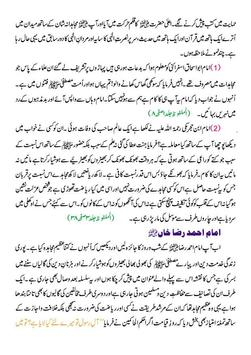 Alahazrat Ka Qalmi Jihad apk screenshot