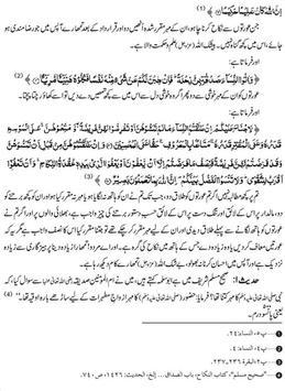Bahar e Shariat Part 7 apk screenshot