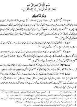 Bahar e Shariat Part 4 apk screenshot