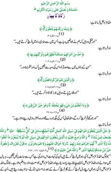 Bahar e Shariat Part 5 poster