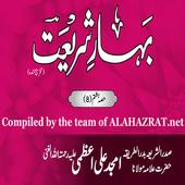 Bahar e Shariat Part 8 icon