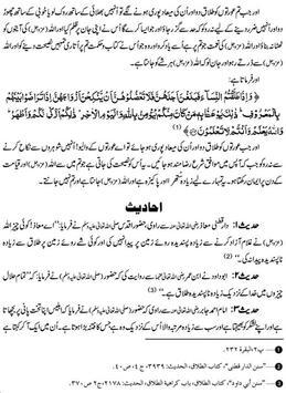 Bahar e Shariat Part 8 apk screenshot