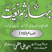 Bahar e Shariat Part 10 icon