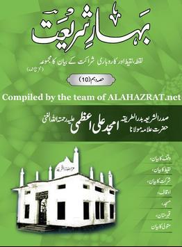 Bahar e Shariat Part 10 poster