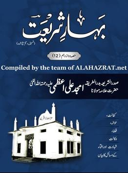 Bahar e Shariat Part 12 poster