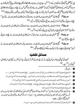 Bahar e Shariat Part 17 apk screenshot