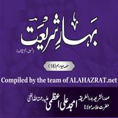 Bahar e Shariat Part 18 icon