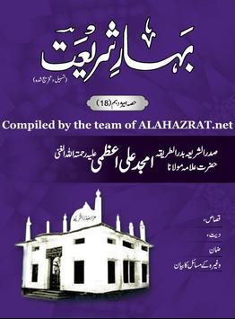 Bahar e Shariat Part 18 poster