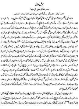 Bahar e Shariat Part 18 apk screenshot