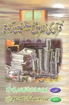 Quran Ki Nazar Mustehkin Zakat poster