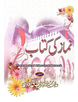 Namaz Ki Kitab poster