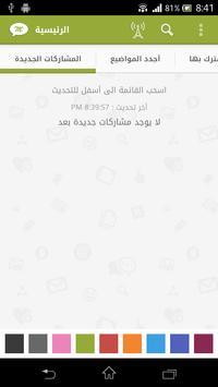 تطبيق المنتدى apk screenshot