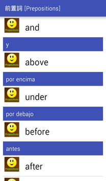 Spanish Easy  [西班牙語易] apk screenshot