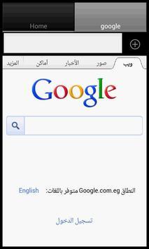 AME Browser apk screenshot
