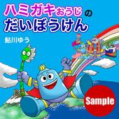 知育絵本 ハミガキおうじ 無料サンプル icon
