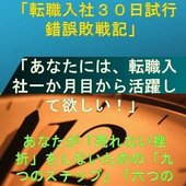 営業転職入社に失敗しない為の「転職入社30日試行錯誤敗戦記」 icon
