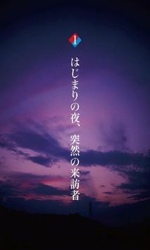 朱き宿命と蒼の風インディーズ文庫立ち読み版 poster