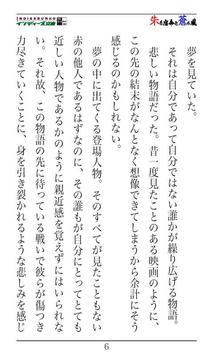 朱き宿命と蒼の風インディーズ文庫立ち読み版 apk screenshot